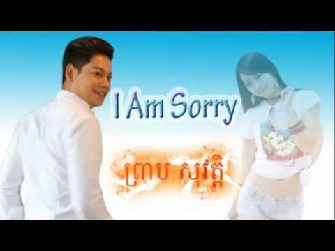 I Am Sorry - ព្រាប សុវត្តិ - Preap Sovath - Khmer Song