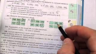 Задача №354. Математика 5 класс Виленкин.