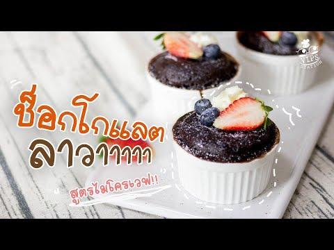 เค้กช็อกโกแลตลาวา ไมโครเวฟ!! chocolate lava - [ทำอะไรกินดี] EP.72