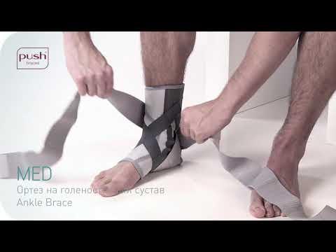 Ортез на голеностопный сустав Push Med Ankle Brace