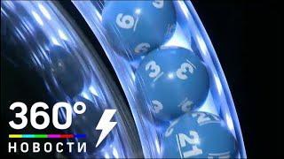 Житель Канады выиграл в лотерею почти $4 млн - МТ