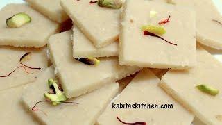 Kaju Katli Recipe-Kaju Burfi-Cashew Nut Fudge-Step by Step Kaju Katli Recipe Video