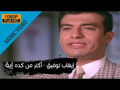 ehab tawfik 3amel 3amla