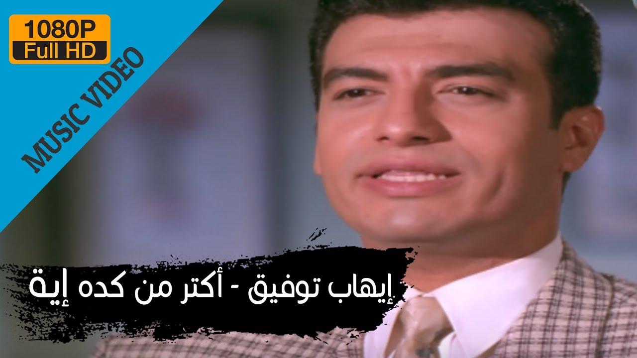 music ehab tawfik mp3 gratuit