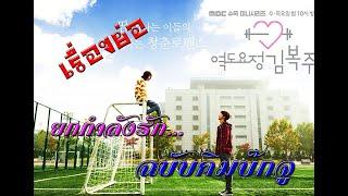 เรื่องย่อ ยกกำลังรัก ฉบับคิมบ๊กจู - Weightlifting Fairy Kim Bok Joo