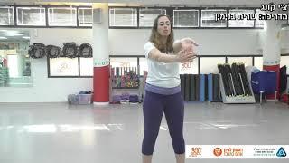 אימון צ'י קונג מס 2 | שרית בנימין | ראשון מתחזקת