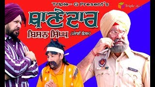THANEDAR BISHN SINGH (Official Movie) | PUNJABI MOVIE 2019 II CHACHA BISHNA II BIRA SHARABI II