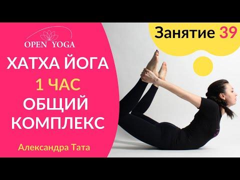 Хатха йога. Занятие 39. 1 час Александра Тата