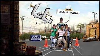 مهرجان علي بابا غناء مجدي شطه تيم المرزعجيه