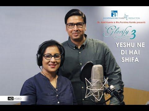 Yeshu Ne Di Hai Shifa | Madhushree | Glorify Christ 3 | A.K. International Tourism