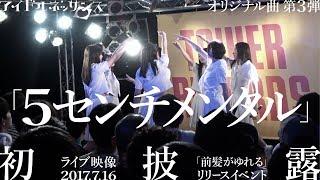7月16日にタワーレコード渋谷店B1「CUTUP STUDIO」にて行われた「前髪が...