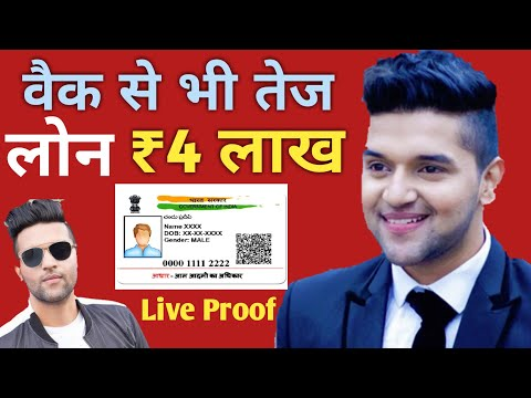 instant-personal-loan//easy-loan-without-documents//aadhar-loan-apply-in-india
