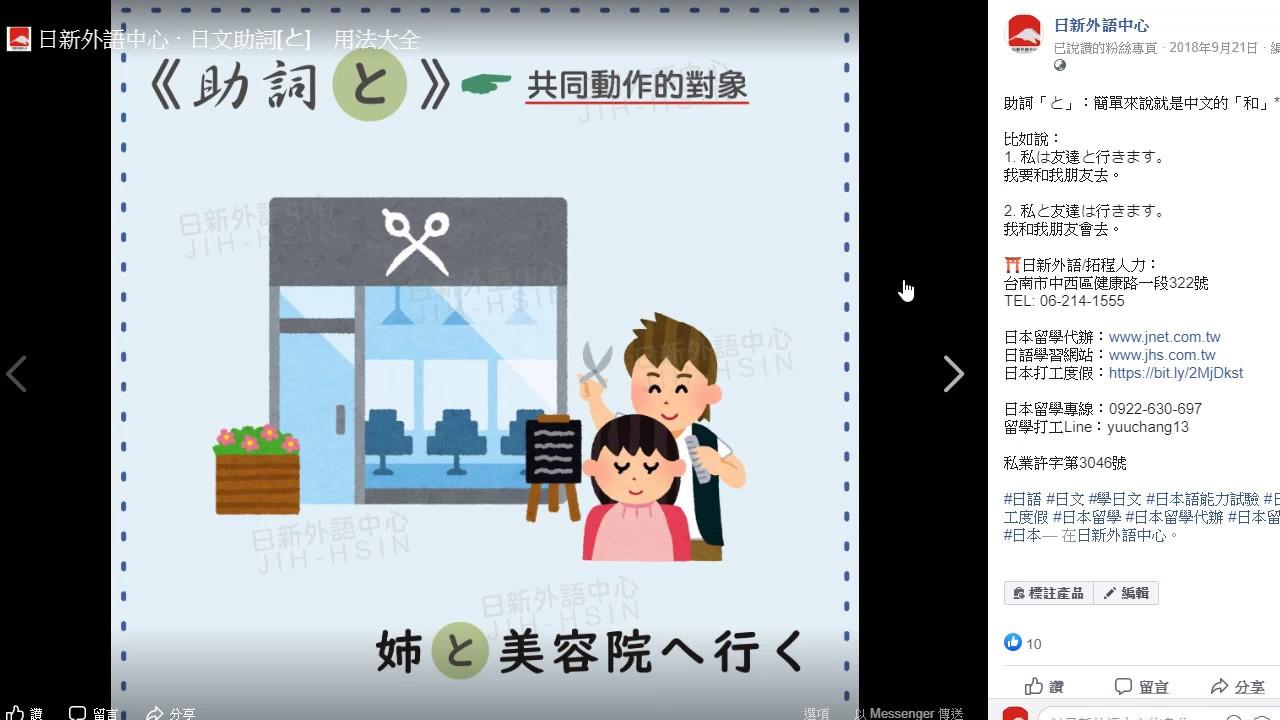 日文助詞[と] 用法大全 - YouTube