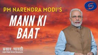 PM Narendra Modi's Mann Ki Baat, 25th December 2016