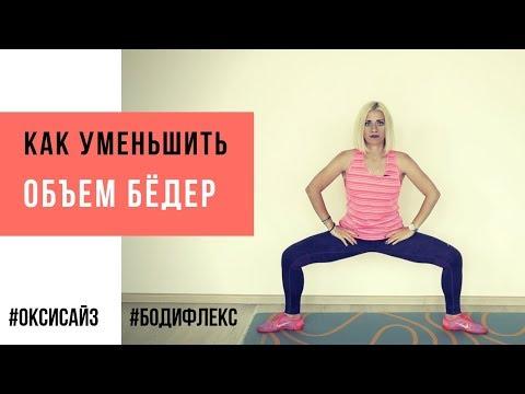 Марина Корпан упражнение для похудения бедер. Как похудеть при помощи дыхания  оксисайз и бодифлекс