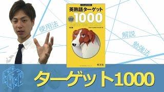 【大学受験 英語 単語帳】英熟語ターゲット1000〈参考書知恵袋〉