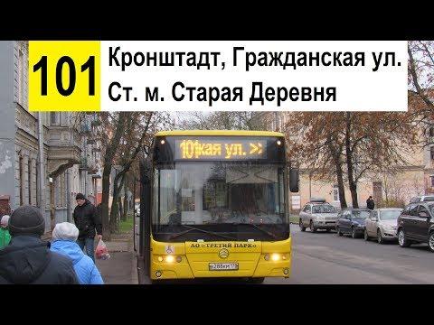 """Автобус 101 """"Кронштадт, Гражданская ул. - ст. м. """"Старая Деревня"""""""