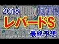 レパードS 2018 最終予想 【競馬予想】