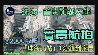 首開龍湖天鉅|鐵路沿線|珠海北站2分鐘直到家門|香港銀行按揭