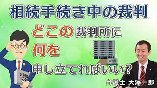 相続の無料相談についてはこちら http://www.souzoku-yotsubasougou.com...