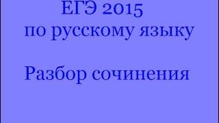Разбор ЕГЭ 2015 по русскому языку: Часть С, сочинение