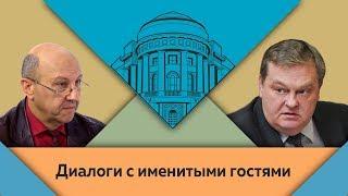 """А.И.Фурсов и Е.Ю.Спицын в студии МПГУ. """"Мои университеты"""""""