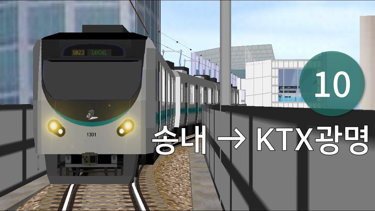 OpenBVE 메트로 10호선(가상) 송내 → KTX광명