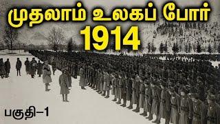 உலகின் மாபெரும் போரின் வரலாறு! | Tamil Mojo!