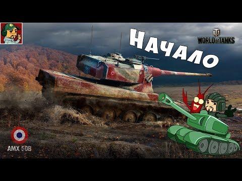 World of Tanks - Начинаем прокачивать ветку Французских тяжей (Идём к AMX 50B ) thumbnail