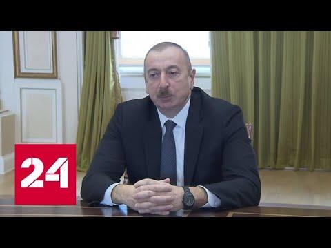 Алиев: Азербайджан решительно борется с попытками извращения правды о ВОВ - Россия 24
