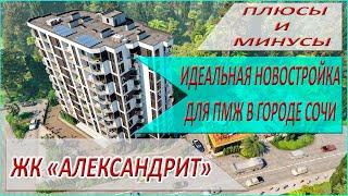 НЕДОРОГИЕ квартиры в Сочи для ПМЖ - лучшая НЕДВИЖИМОСТЬ СОЧИ 2019!