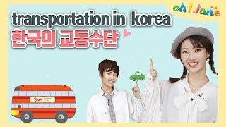 transportation in korea! 한국의 교통수단! l Learn Korean l Korean Sing Along l OH! JANE
