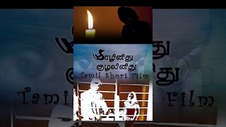 Yaazh inidhu inidhu - Tamil Short Film - RedPix Short Films thumbnail