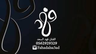 فهد السعد - ياحبني له | 2016