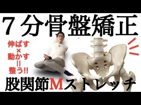 【7分骨盤矯正】股関節Mストレッチで歪んだ骨盤を整える方法【下半身痩せ・生理痛に】