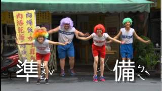 新北市立江翠國中第35屆畢業開場影片