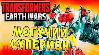 Трансформеры Войны на Земле (Transformers Earth Wars) - ч.13 - Могучий Суперион