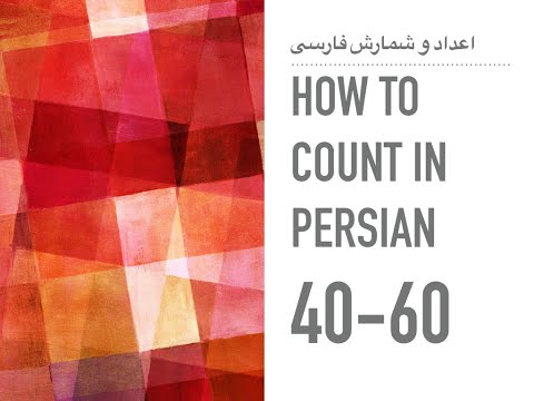 Farsi Or Persian | Numbers 41- 60