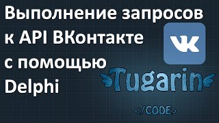 Выполнение запросов к API ВКонтакте с помощью Delphi   Delphi Видеоуроки