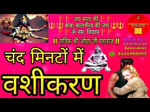 चंद मिनटों में वशीकरण   Chand Minto Me Vashikaran   Vashikaran Specialist   Vashikaran   Basikaran