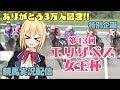 【アイドル部】【牛巻りこ】牛巻と当てるエリザベス女王杯!!【競馬実況配信】