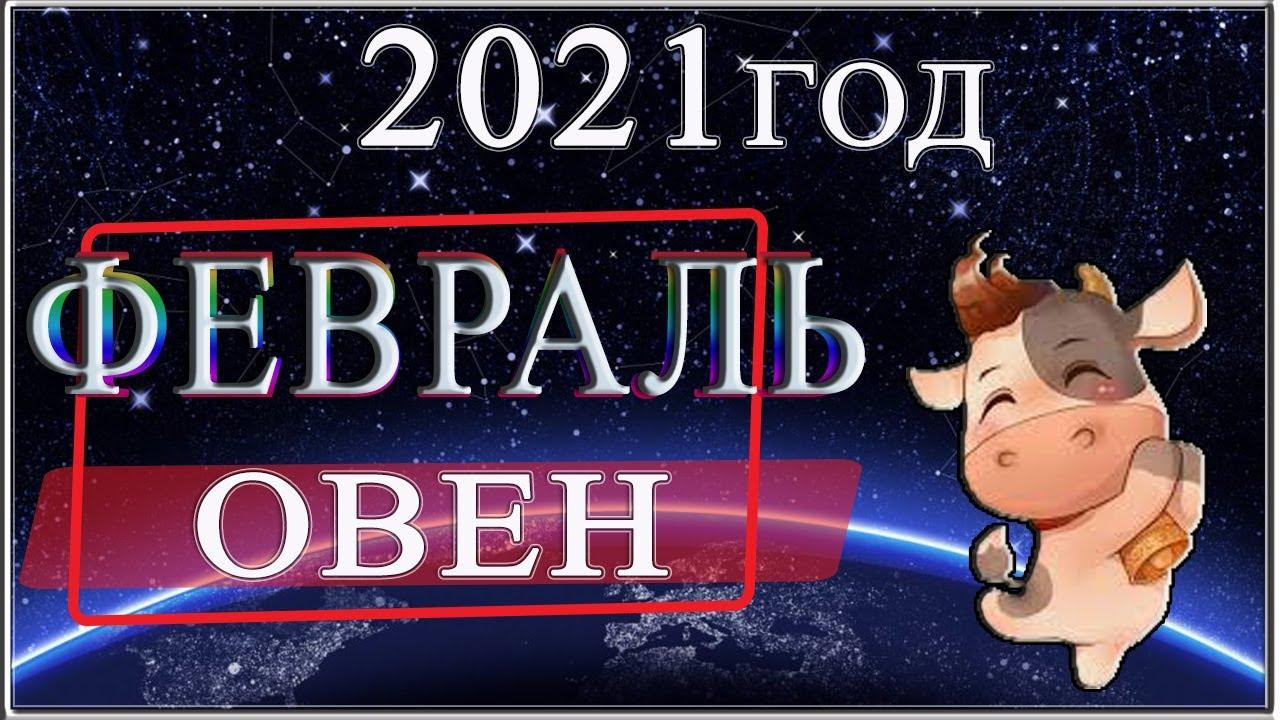 ОВЕН Гороскоп на ФЕВРАЛЬ 2021 год БЫКА