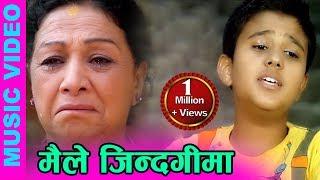 Meri Aama by Prem Pariyar मैले जिन्दगिमा धेरै-धेरै दु:ख पाएँ|FullVideo|Bindabasini feat.RozwayRegmi