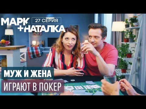 Марк + Наталка - 27 серия | Смешная комедия о семейной паре | Сериалы 2018