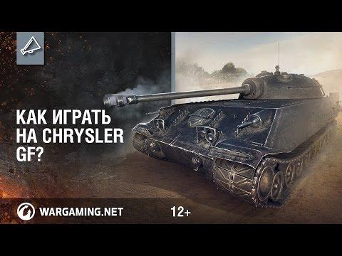 Как играть на Chrysler GF? [World of Tanks]