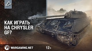 Как играть на Chrysler GF? [World of Tanks]