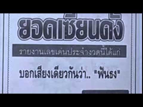 เลขเด็ดงวดนี้ หวยซองยอดเซียนดัง 16/02/58