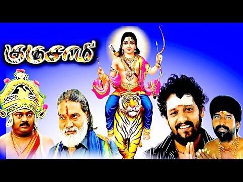 "SWAMY AYYAPPAN TAMIL MOVIE ""Guruswami ""HD| Ayyappan Tamil Movie 2016 Upload| Gurusamy Ayyappan"