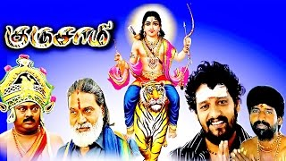 "SWAMY AYYAPPAN TAMIL MOVIE ""Guruswami ""HD  Ayyappan Tamil Movie 2016 Upload  Gurusamy Ayyappan"