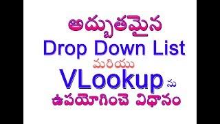 డ్రాప్ డౌన్ లిస్ట్ , విలూకప్ ను నేర్చుకునే విధానం Drop Down List With VLookup | Searchable| by Arif